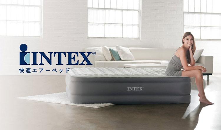 INTEX 快適エアーベッド