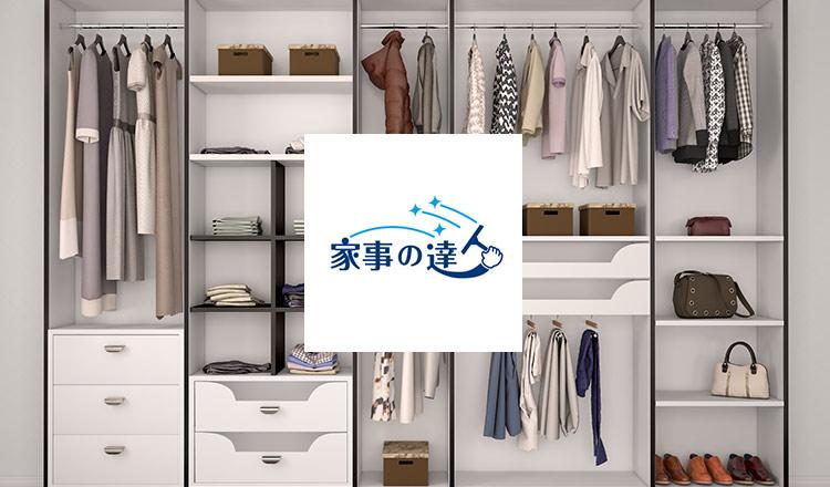 宅配保管クリーニング【家事の達人】(カジノタツジン)
