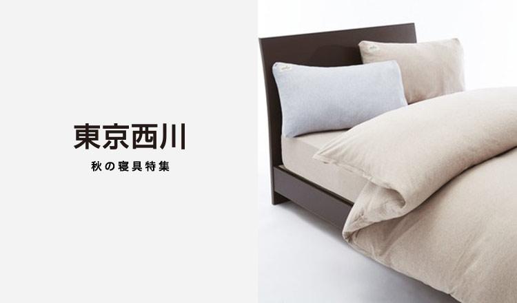 東京西川-秋の寝具特集-