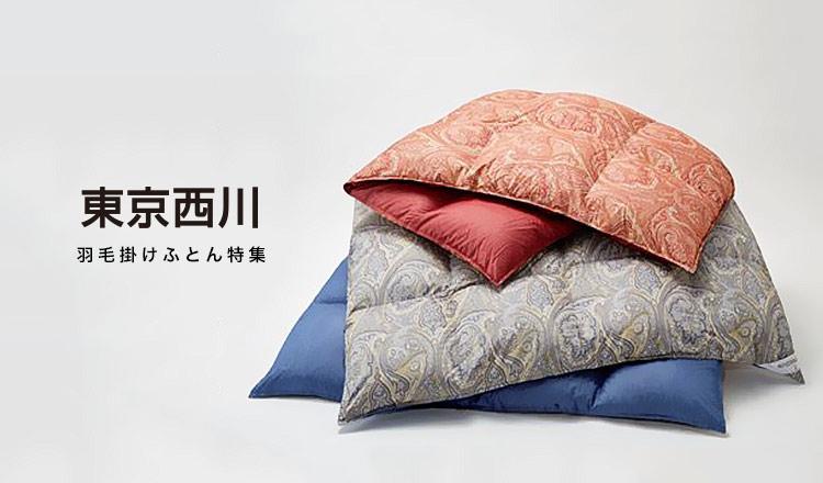 東京西川-羽毛掛けふとん特集-
