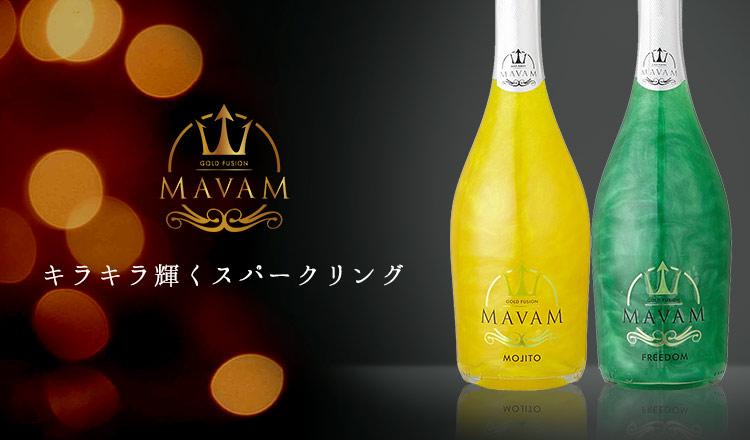 キラキラ輝くスパークリング -MAVAM-