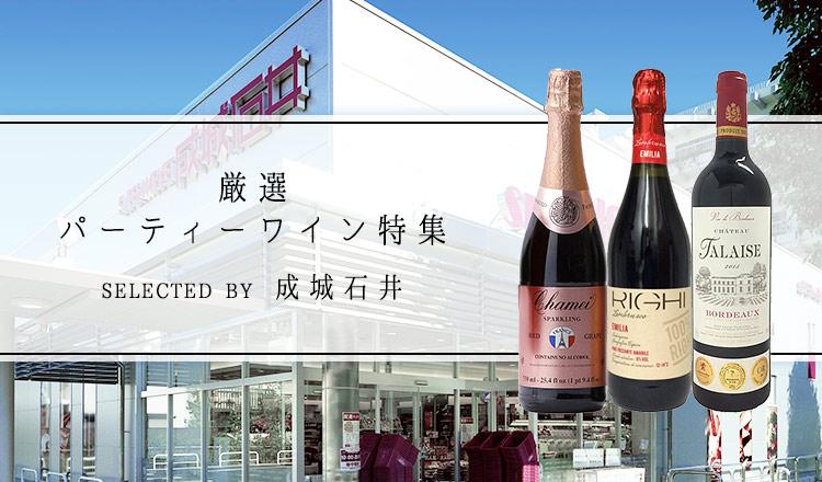 厳選パーティーワイン特集 SELECTED BY 成城石井