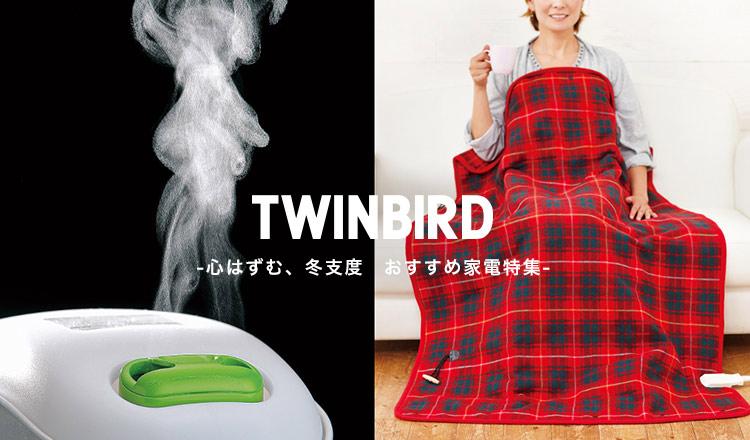 TWINBIRD-心はずむ、冬支度 おすすめ家電特集-