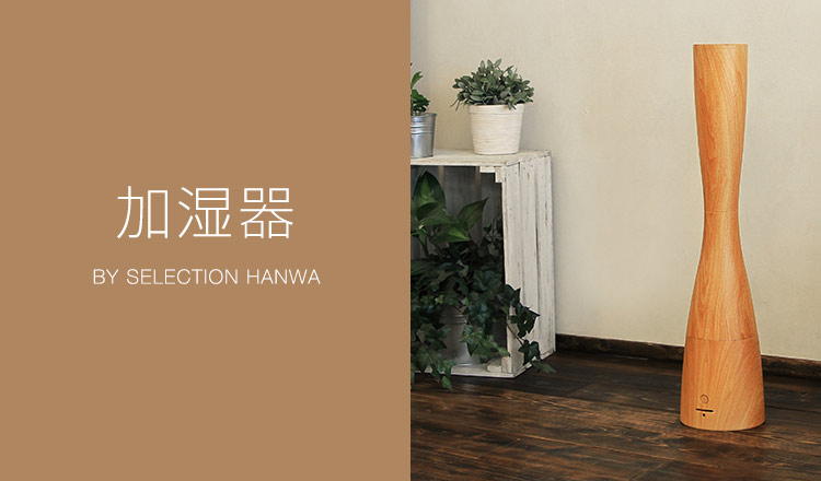 加湿器 BY SELECTION HANWA