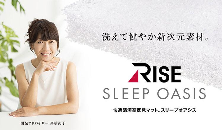 RISE(ライズ)