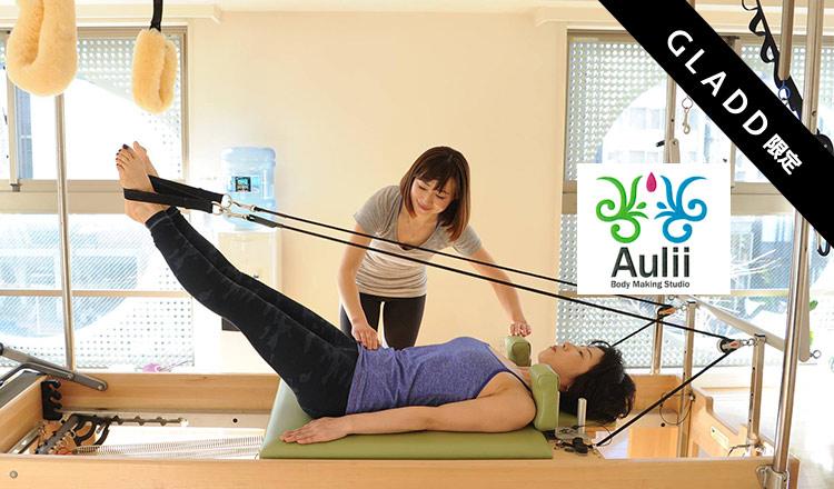 ピラティスでインナーマッスルを刺激!Body Making Studio Aulii