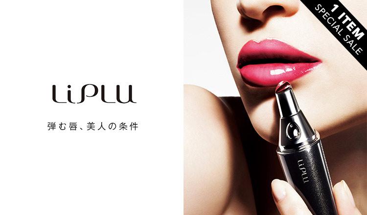 LIPLU 弾む唇、美人の条件