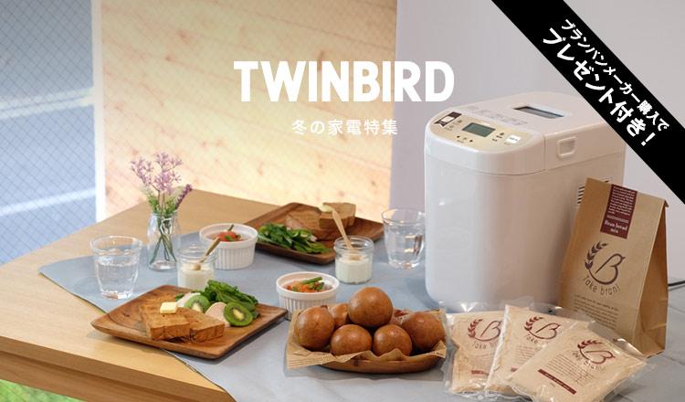TWINBIRD-冬の家電特集-