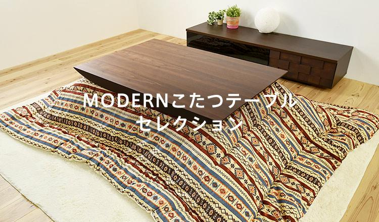 MODERNこたつテーブル セレクション