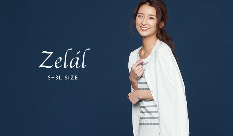 ZELAL -S~3Lサイズ-
