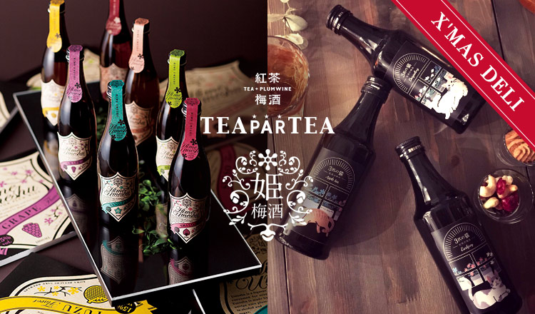 姫梅酒&紅茶梅酒SELECTION
