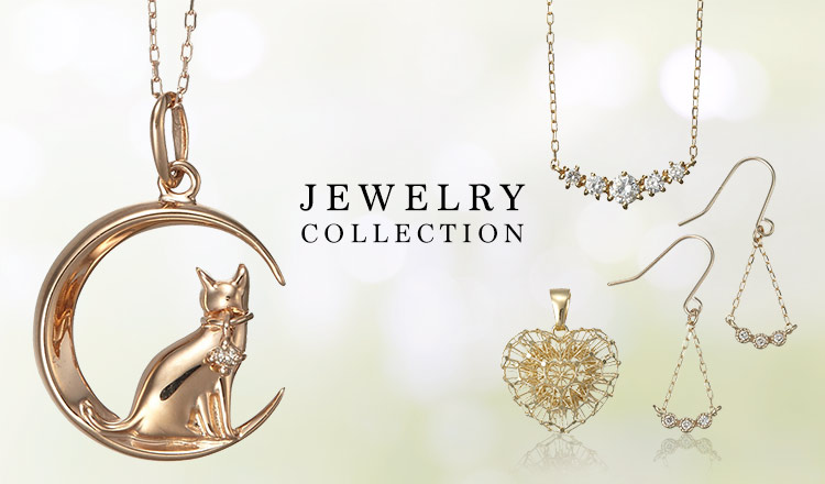 JEWELRY COLLECTION(ジュエリーコレクション)