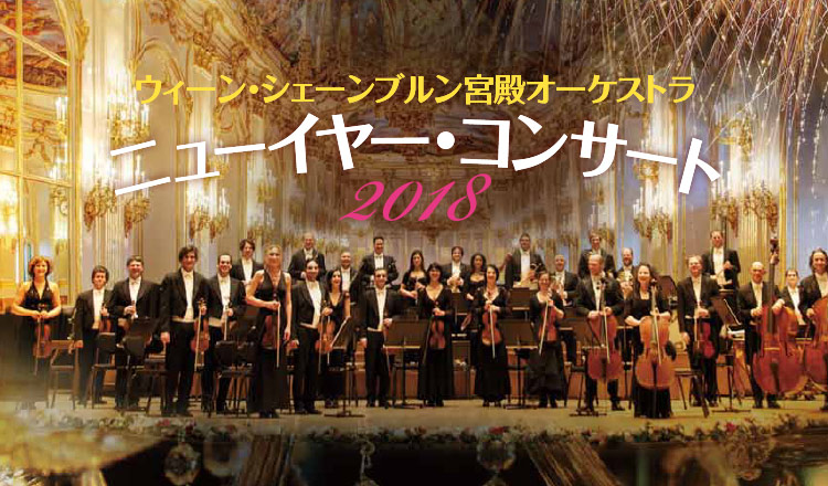 ウィーン・シェーンブルン宮殿オーケストラ ニューイヤー・コンサート2018