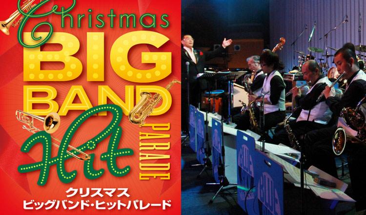 クリスマス・ビッグバンド・ヒットパレード