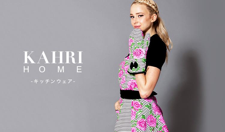 KAHRI HOME-キッチンウェア-