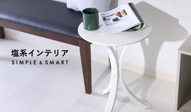 塩系インテリア -SIMPLE&SMART-