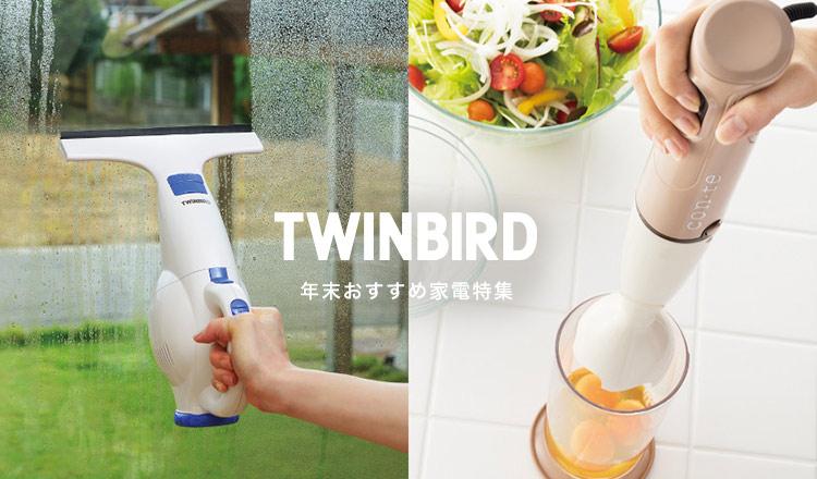 TWINBIRD-年末おすすめ家電特集-