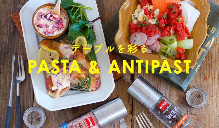 テーブルを彩るPASTA & ANTIPAST
