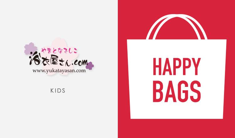 KIDS 浴衣セレクション BY 浴衣屋さん.COM_HAPPY BAG