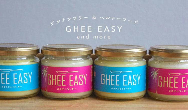 グルテンフリー&ヘルシーフード-GHEE EASY and more-