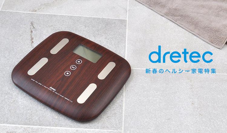 DRETEC -新春のヘルシー家電特集