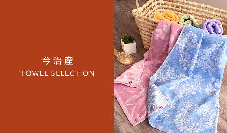 今治産TOWEL SELECTION