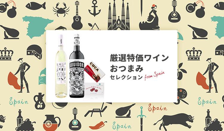 厳選特価ワイン/おつまみセレクション fromスペイン