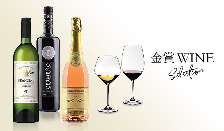金賞WINE SELECTION