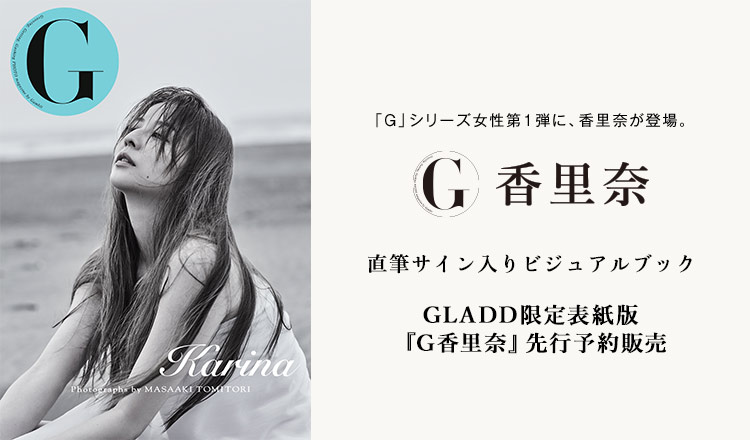 G香里奈 ビジュアルブック GLADD先行予約販売