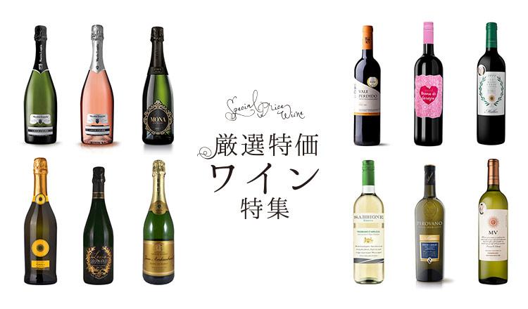 厳選特価ワイン特集 SELECTED BY OVERSEAS(ゲンセントッカワイントクシュウ)
