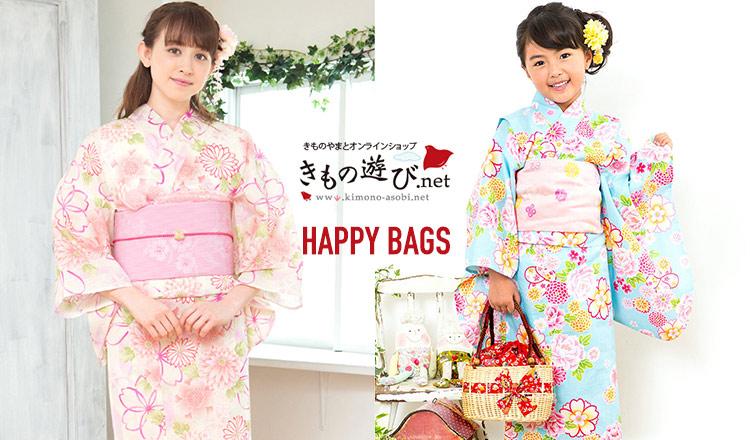 LADIES&KIDS 浴衣セレクション BY 浴衣屋さん.COM_HAPPY BAG