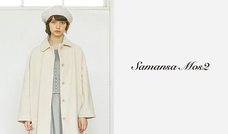 SAMANSA MOS2(サマンサモスモス)