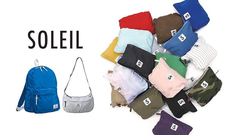 SOLEIL -POCKETABLE BAG SELECTION -