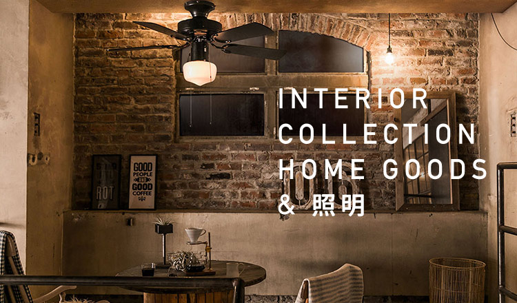 INTERIOR COLLECTION -HOME GOODS & 照明-
