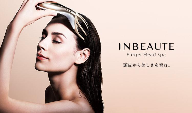 INBEAUTE 頭皮から美しさを育む。