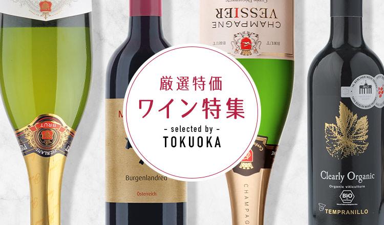 厳選特価ワイン特集 selected by TOKUOKA(ゲンセントッカワイントクシュウ)