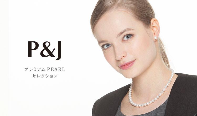 P&J PEARL -プレミアムPEARLセレクション-