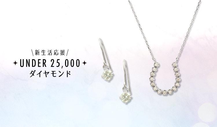 新生活応援 UNDER 25000 ダイヤモンド
