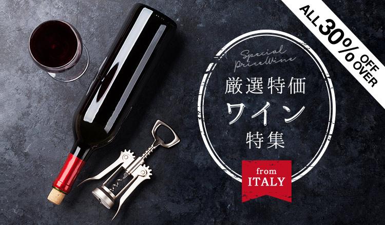 厳選特価ワイン特集 from ITALY
