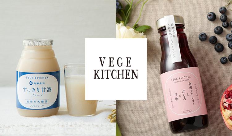 安心の5つの無添加 すっきり甘酒 VEGE KITCHEN(アンシンノ5ツのムテンカ スッキリアマザケベジキッチン)