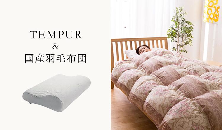 TEMPUR & 国産羽毛布団