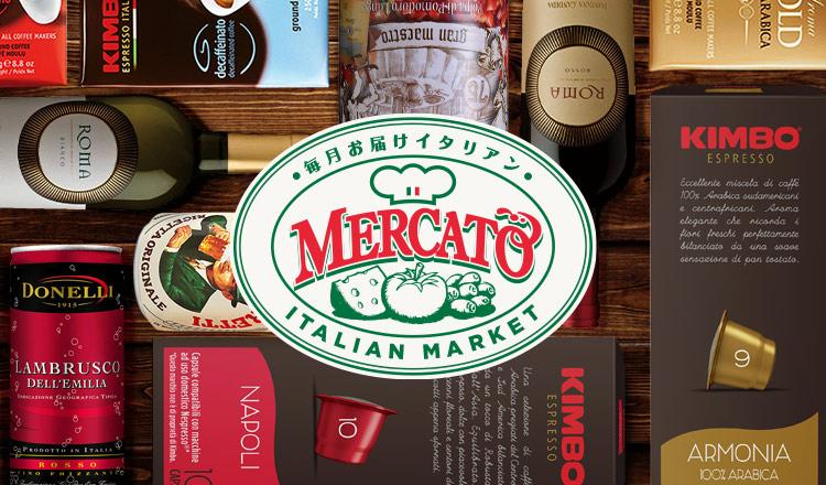MERCATO -毎月お届けイタリアン-