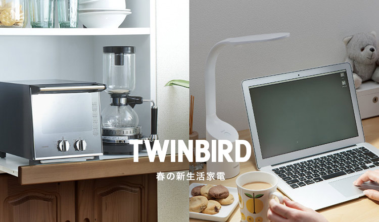 TWINBIRD-春の新生活家電