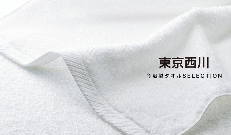 東京西川-今治製タオルSELECTION-
