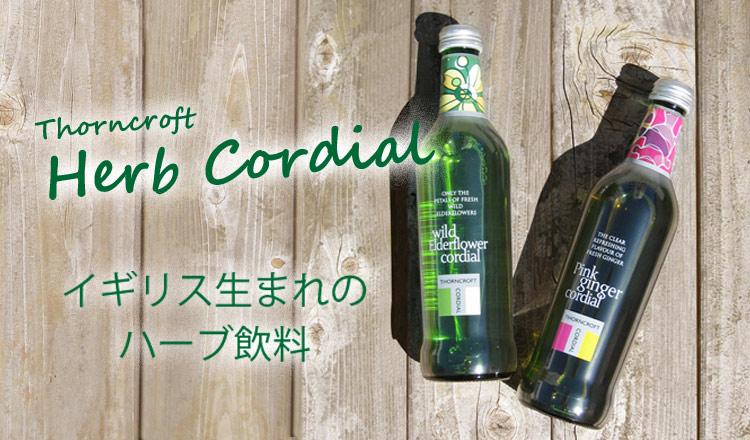 健康と美容効果に最適なコーディアル -THORNCROFT HERB CORDIAL