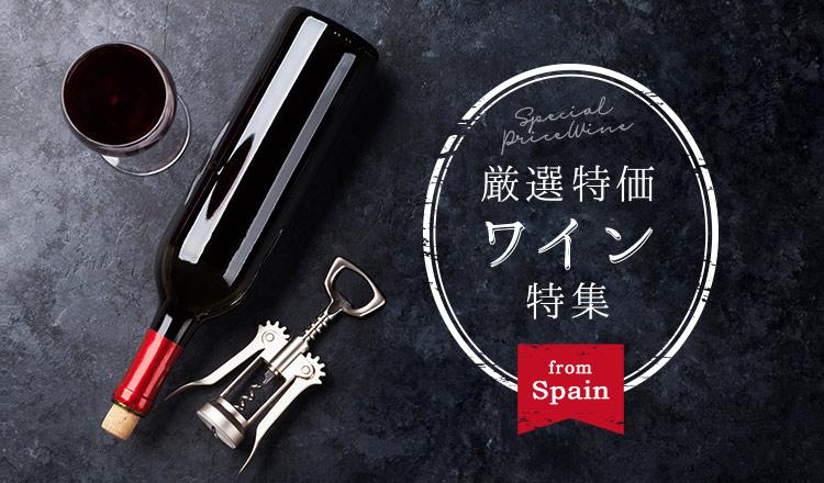 厳選特価ワイン from Spain(ゲンセントッカワインフロムスペイン)
