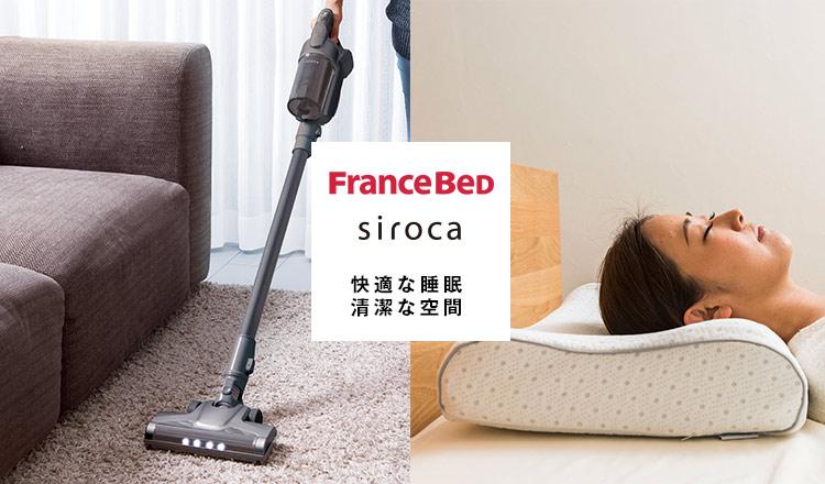 FRANCE BED/SIROCA 快適な睡眠 清潔な空間