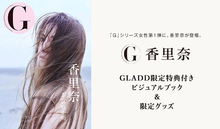 『G 香里奈』ビジュアルブック&限定グッズ