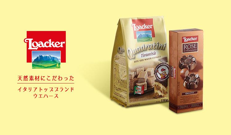 天然素材にこだわったイタリアトップブランドウエハース -LOACKER-