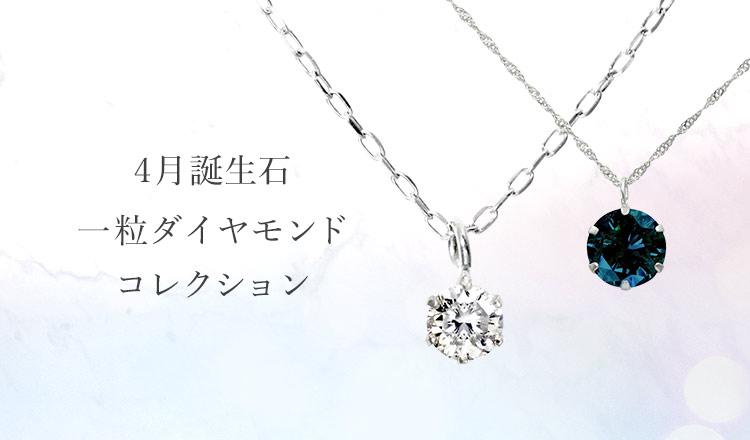 4月誕生石 一粒ダイヤモンド コレクション